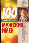 Конева Л. 100 самых счастливых мужских имен