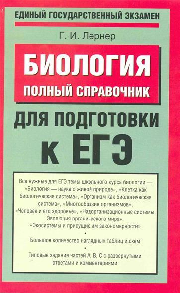 ЕГЭ Биология Полный справочник для подготовки к ЕГЭ