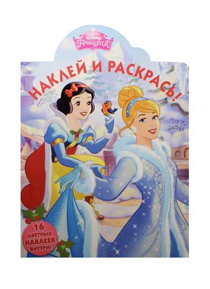 Пименова Т. (ред.) Наклей и раскрась! №НР 15061 (Принцессы) (16 цветных наклеек внутри)