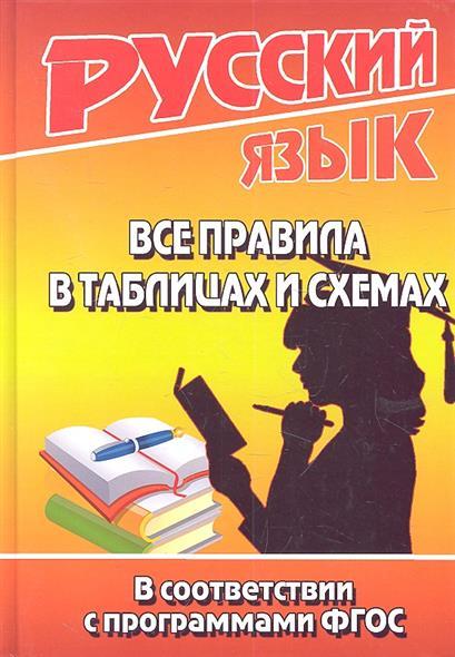 Русский язык. Все правила в таблицах и схемах. В соответствии с программами ФГОС