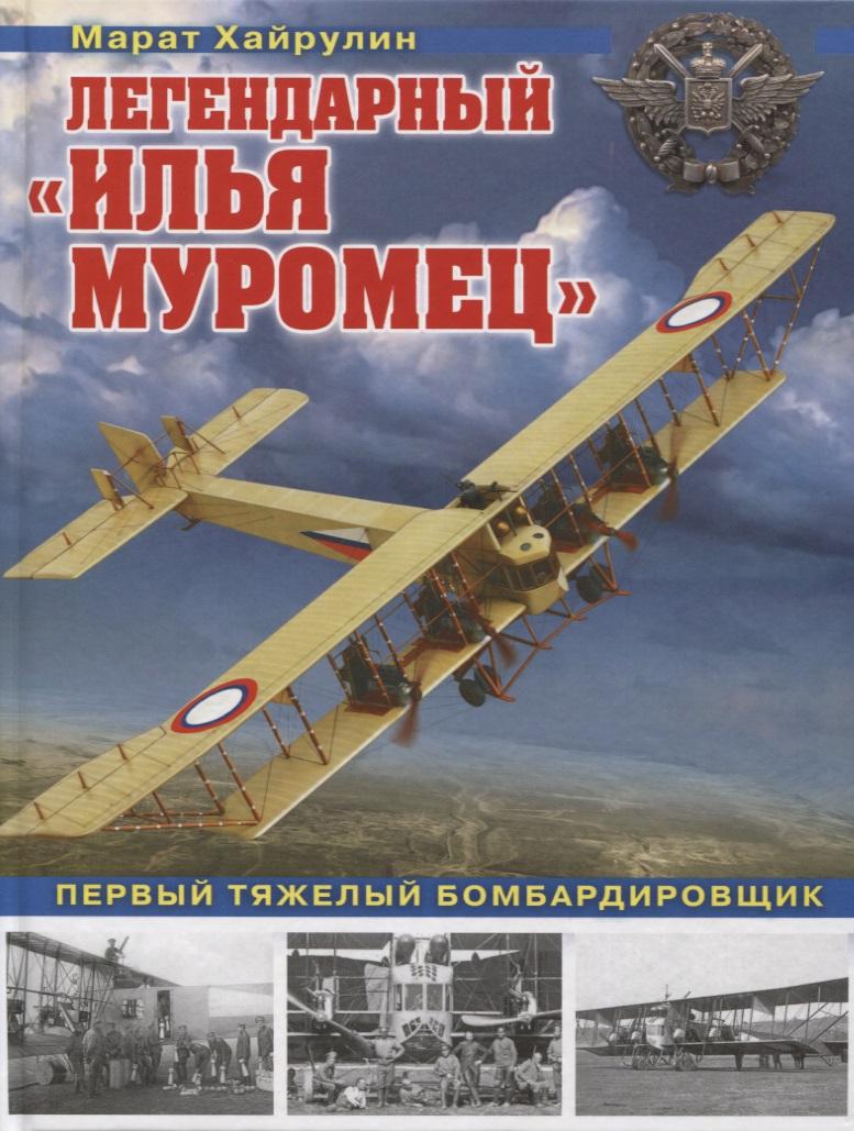 Хайрулин М. Легендарный «Илья Муромец». Первый тяжелый бомбардировщик