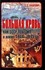 Захаревич С. Большая кровь Как СССР победил в войне 1941-1945 гг.