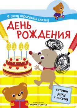 Алиева Л. (ред.) Я хочу нарисовать сказку: День рождения ISBN: 9785431508479 раннее развитие мозаика синтез я хочу нарисовать сказку веселые друзья