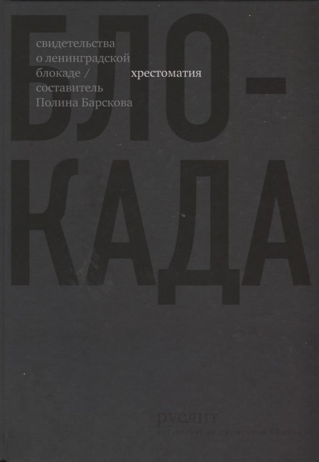 Барскова П. (сост.) Блокада. Свидетельство о ленинградской блокаде. Хрестоматия