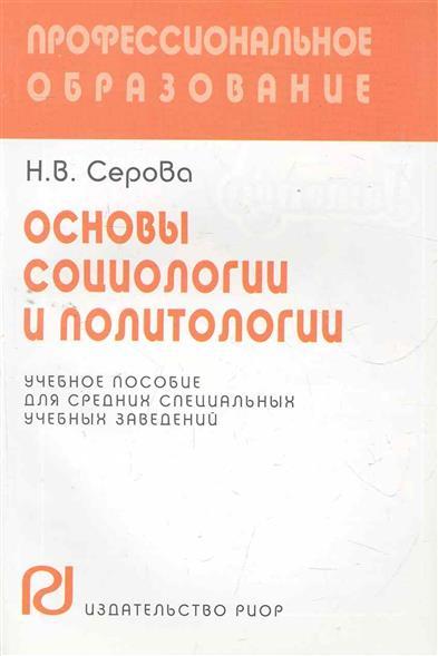 Серова Н. Основы социологии и политологии о н калинина основы аэрокосмофотосъемки
