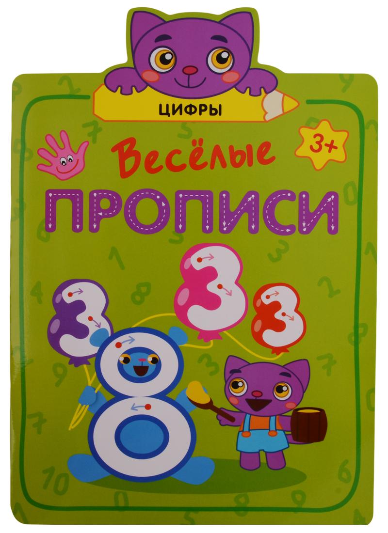 Лозовская М. (ред.) Цифры. Веселые прописи м 106