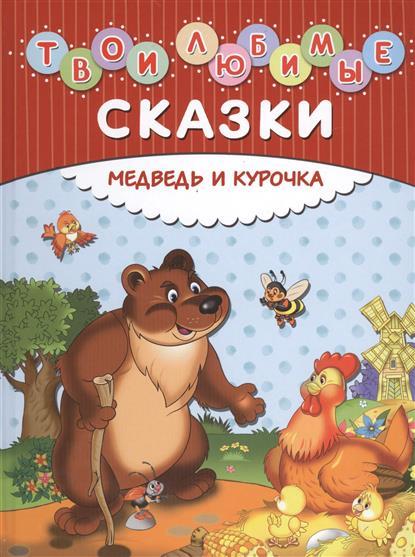 Шутюк Н. (ред.) Твои любимые сказки. Медведь и курочка книги эксмо твои любимые сказки медведь и курочка