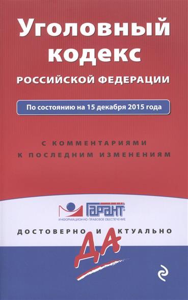 Уголовный кодекс Российской Федерации по состоянию на 15 декабря 2015 года