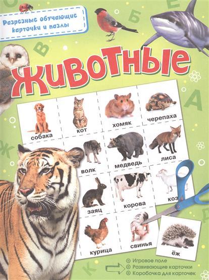 Парнякова М. (ред.) Животные