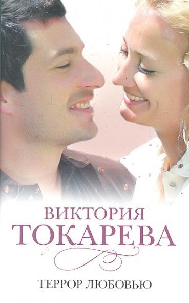 Токарева В. Террор любовью книги азбука террор любовью