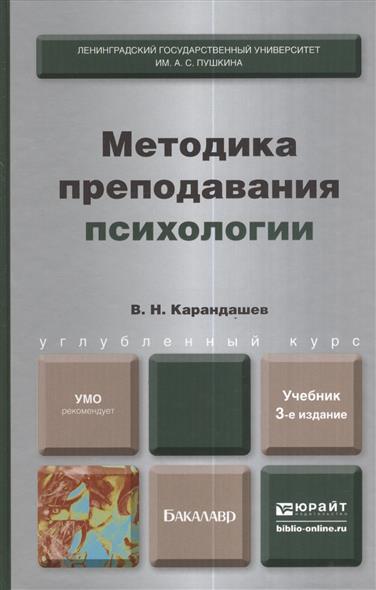 Методика преподования психологии. Учебник для бакалавров. 3-е издание, переработанное и дополненное