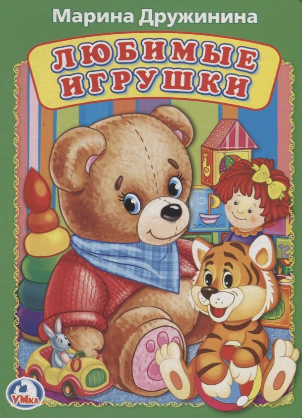 Дружинина М. Любимые игрушки