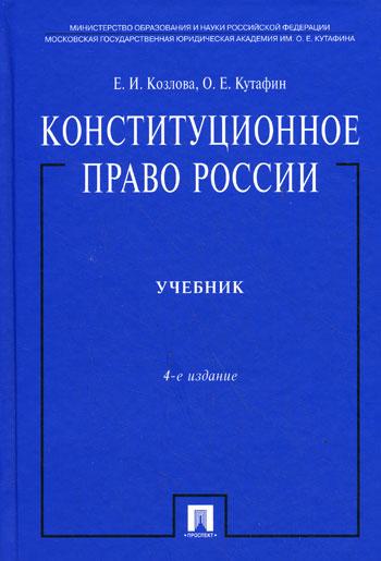 Козлова Е., Кутафин О. Конституционное право России Козлова козлова е жилищное право уч пос карман формат