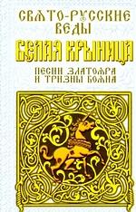 Свято-Русские Веды Белая крыница Песни…