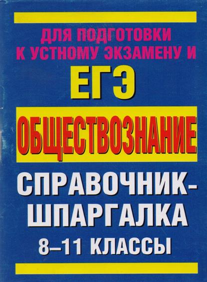 ЕГЭ Обществознание 8-11 кл