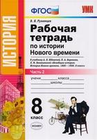 Рабочая тетрадь по истории Нового времени. 8 класс. В 2-х частях. Часть 2. К учебнику А. Я. Юдовской, П. А. Баранова, Л. М. Ванюшкиной