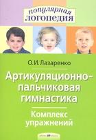 Артикуляционно-пальчиковая гимнастика Комплекс упр.
