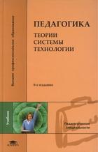 Педагогика Теории системы технологии Учебник
