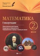 Математика. 2 класс. I полугодие