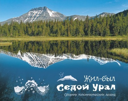 Жил-был Урал. Сборник топонимических легенд