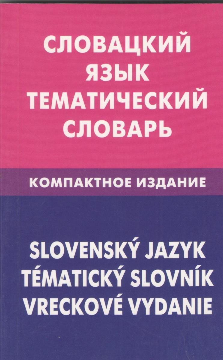 Фурсина Е. Словацкий язык. Тематический словарь. Компактное издание. 10 000 слов