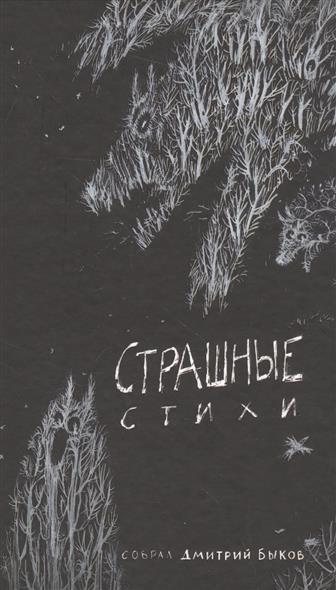 Быков Д. (сост.) Страшные стихи быков д 50