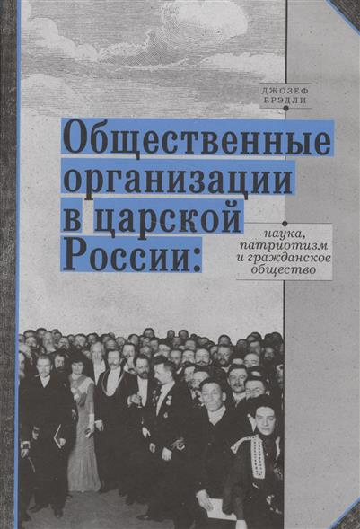 Общественные организации в царской России: наука, патриотизм и гражданское общество