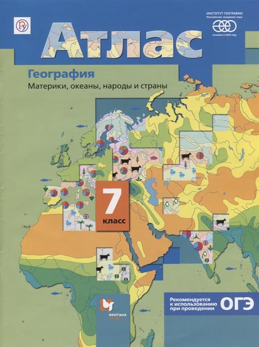 Душина И., Летягин А. География. Материки, океаны, народы и страны. 7класс. Атлас география земля и люди 7 класс атлас