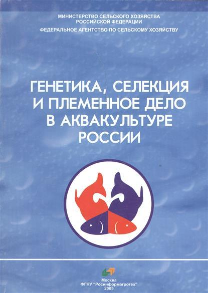 Генетика, селекция и племенное дело в аквакультуре России
