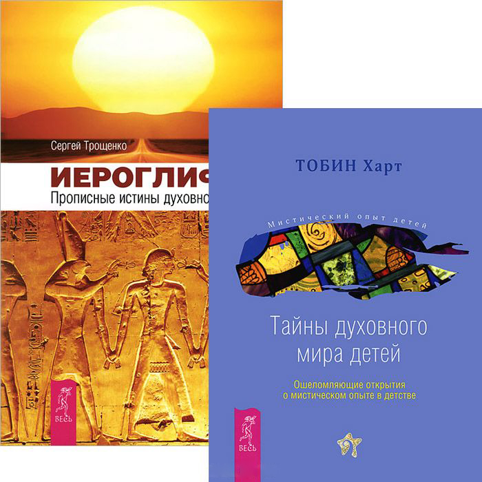 Трощенко С., Харт Т. Иероглифы. Тайны духовного мира детей (Комплект из 2-х книг)