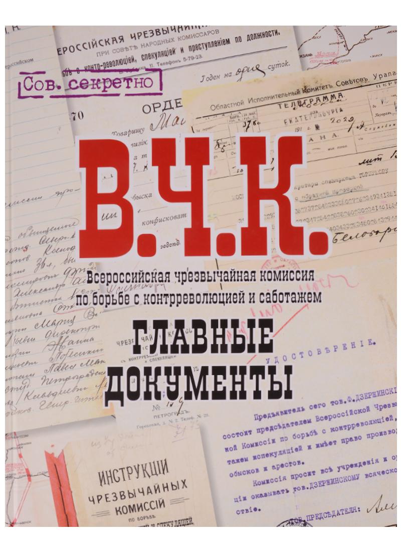 Долматов В. (сост) В.Ч.К. Главные документы