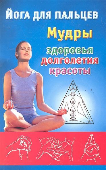 Йога для пальцев Мудры здоровья долголетия и красоты