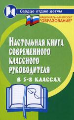 Настольная книга соврем. классного руководителя 5-8 классы