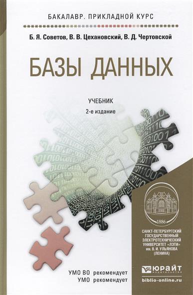 Книга Базы данных Теория и практика Учебник. Советов Б. и др.