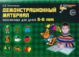Математика для детей 5-6 лет Демонстр. материал