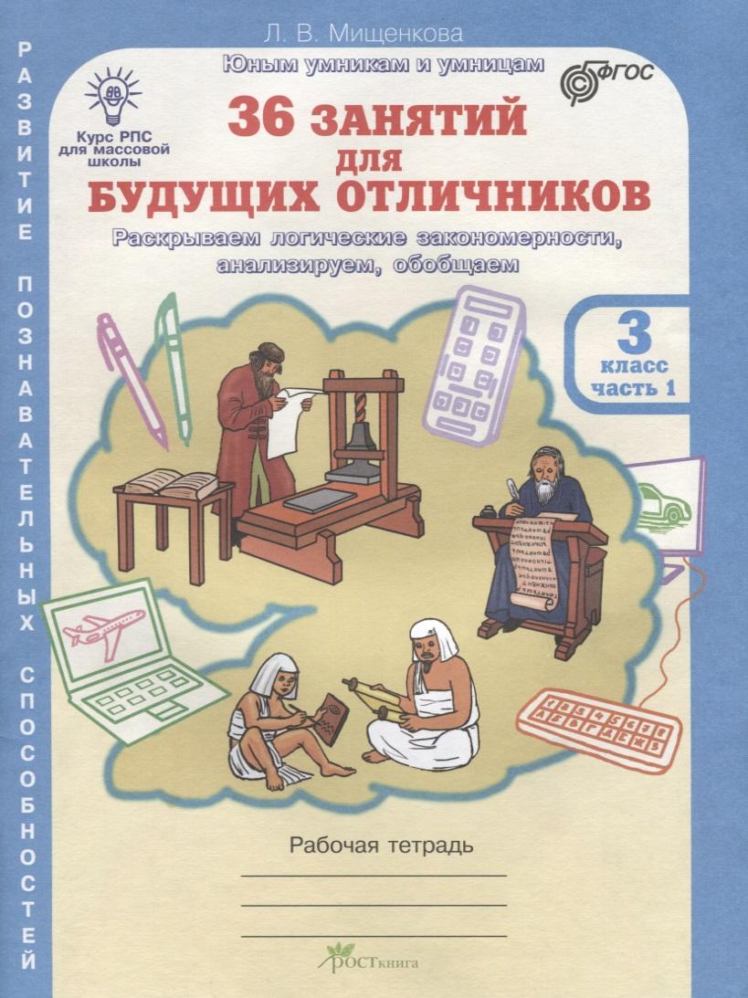 Мищенкова Л. 36 занятий для будущих отличников. Рабочая тетрадь. 3 класс. Часть 1