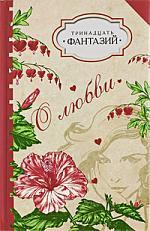 Василенко С., Горюнова И. (сост.) Тринадцать фантазий аксессуар для волос 5 su 5 y 27535