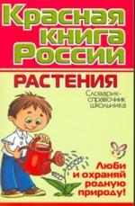Красная книга России Растения Сл.-справочник школьника