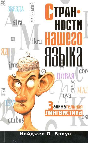 Странности нашего языка Занимательная лингвистика