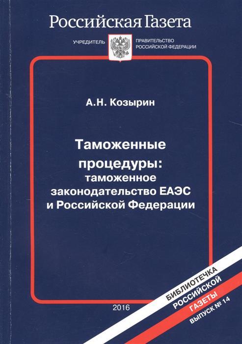 Козырин А. Таможенные процедуры: таможенное законодательство ЕАЭС и Российской Федерации. Вупуск 14