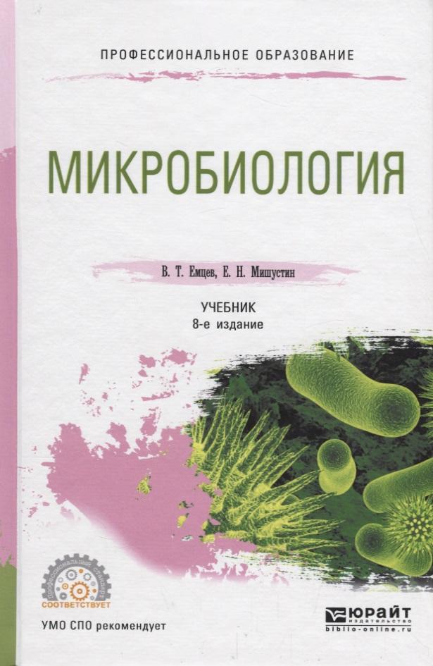 Емцев В., Мишустин Е. Микробиология. Учебник для СПО ксения викторовна ткаченко микробиология