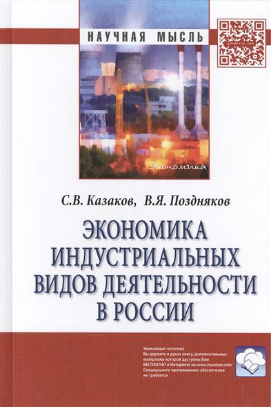 Экономика индустриальных видов деятельности в России: Монография