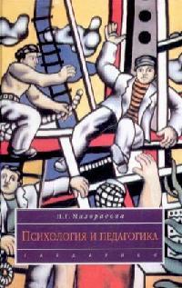 Милорадова Н. Психология и педагогика психология и педагогика учебник фгос