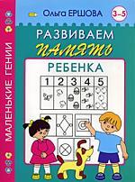 Развиваем память ребенка 3-5 лет