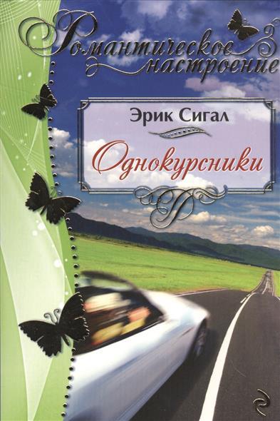 Сигал Э. Однокурсники