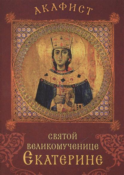 Акафист святой великомученице Екатерине. Празднование 24 ноября / 7 декабря