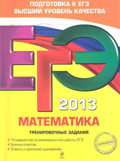 ЕГЭ 2013. Математика. Тренировочные задания