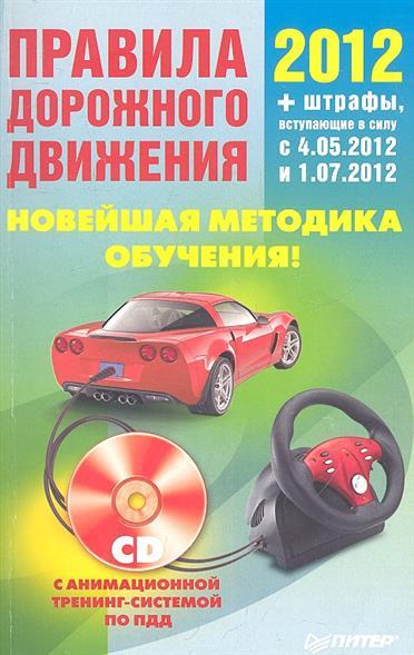 Правила дорожного движения 2012 + штрафы, вступающие в силу с 4.05.2012 и 1.07.2012 + CD с анимационной тренинг-системой по ПДД