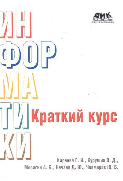 Краткий курс информатики Учеб. пособие