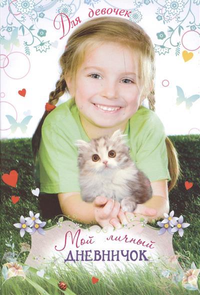 Мой личный дневничок. Для девочек. Девочка с котенком мой личный дневничок для девочек девочка и утенок в шляпе